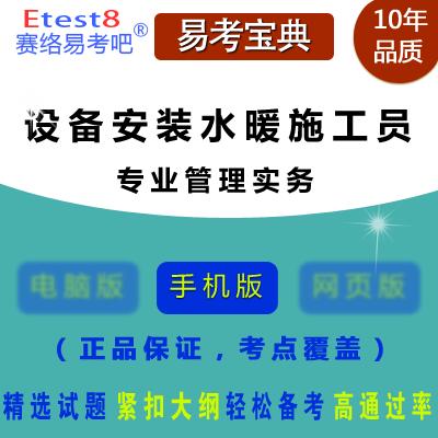 2017年设备安装水暖施工员考试(专业管理实务)易考宝典软件(手机版)