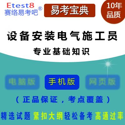 2017年设备安装电气施工员考试(专业基础知识)易考宝典软件(手机版)