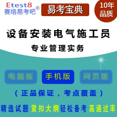 2017年设备安装电气施工员考试(专业管理实务)易考宝典软件(手机版)