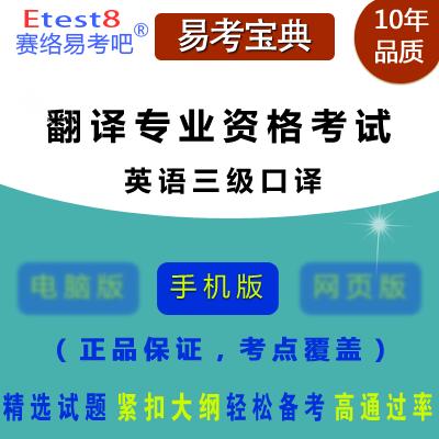 2018年翻译专业资格考试(英语三级口译)易考宝典软件 易考宝典手机版