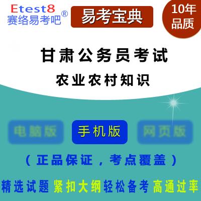 2018年甘肃公务员考试(农业农村知识)易考宝典手机版
