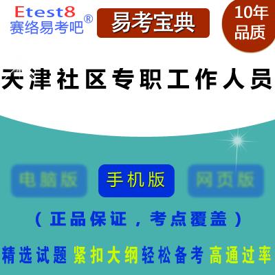 2017年天津社区专职工作人员招聘考试(行政能力测试)手机版