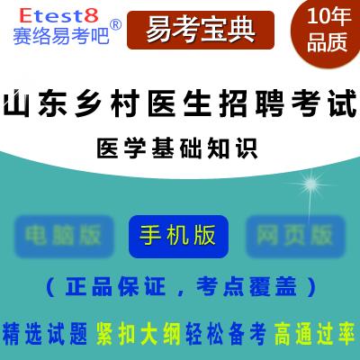 2019年山东乡村医生招聘考试(医学基础知识)易考宝典手机版