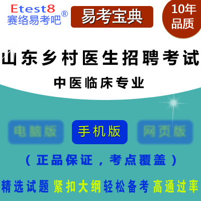 2018年山东乡村医生招聘考试(中医临床专业)易考宝典手机版