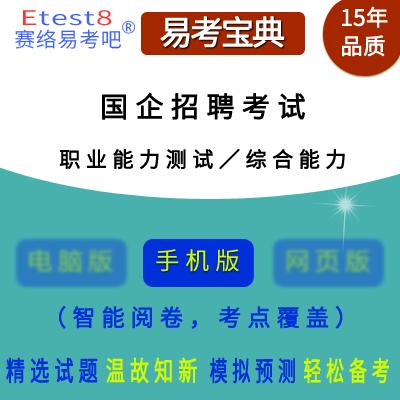 2019年国企招聘考试(职业能力测试/通用知识)易考宝典手机版