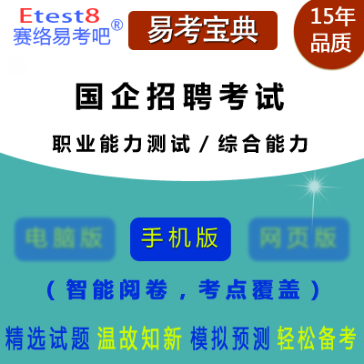 2018年国企招聘考试(职业能力测试/通用知识)易考宝典手机版