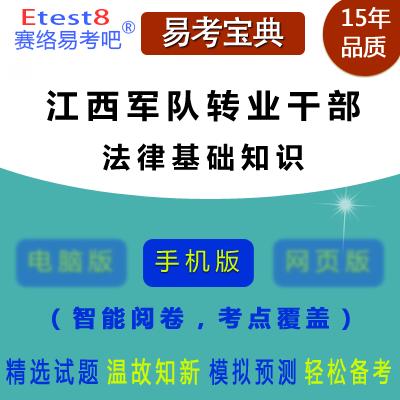 2018年江西军队转业干部考试(法律基础知识)易考宝典手机版