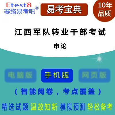 2018年江西军队转业干部考试(申论)易考宝典手机版