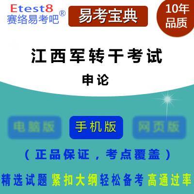 2017年江西军队转业干部考试(申论)手机版
