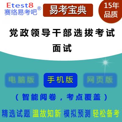 2019年党政领导干部公开选拔考试(面试)易考宝典手机版