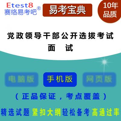 2017年党政领导干部公开选拔考试(面试)易考宝典手机版