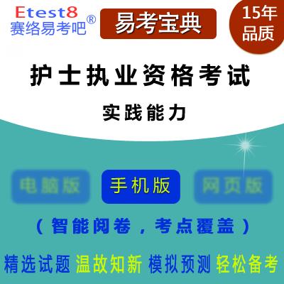 2019年执业护士资格考试(实践能力)易考宝典手机版