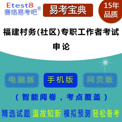 2019年福建社区工作者招聘考试(申论)易考宝典手机版