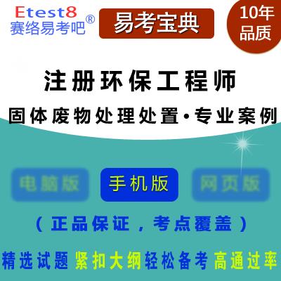 2018年勘察设计注册环保工程师考试(固体废物处理处置・专业案例)易考宝典手机版