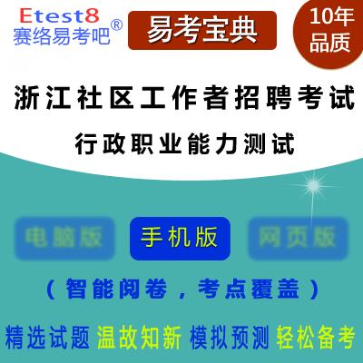2017年浙江社区工作者招聘考试(行政职业能力测试)手机版