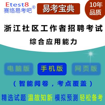 2019年浙江社区工作者招聘考试(综合应用能力)易考宝典手机版