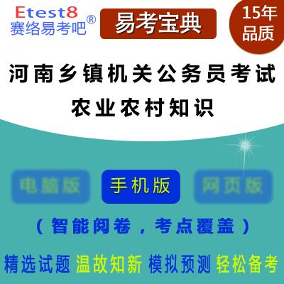 2019年河南乡镇机关公务员考试(农业农村工作知识)易考宝典手机版