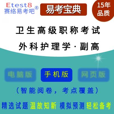 2019年卫生高级职称考试(外科护理学)易考宝典手机版(副高)