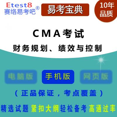 2017年美国注册管理会计师(CMA)资格认证中文考试《财务规划、绩效与控制》易考宝典手机版