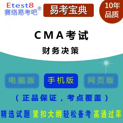 2019年美国注册管理会计师(CMA)资格认证中文考试《财务决策》易考宝典手机版