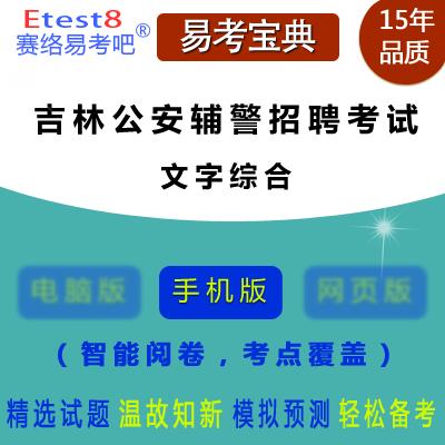 2019年吉林公安辅警招聘考试(文字综合)易考宝典手机版