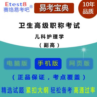 2019年卫生高级职称考试(儿科护理学)易考宝典手机版(副高)
