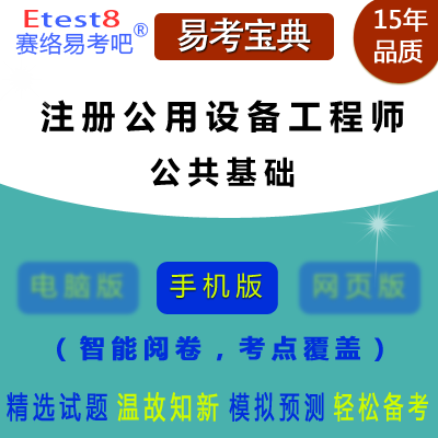 2019年勘察设计注册公用设备工程师考试(公共基础)易考宝典手机版