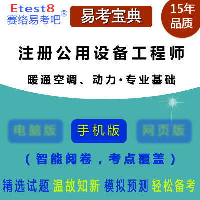 2019年勘察设计注册公用设备工程师考试(暖通空调、动力・专业基础)易考宝典手机版