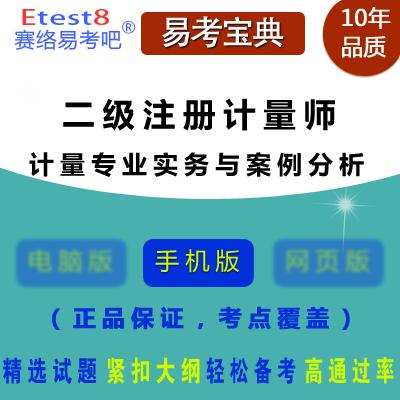 2019年二级计量师考试(计量专业实务与案例分析)易考宝典手机版