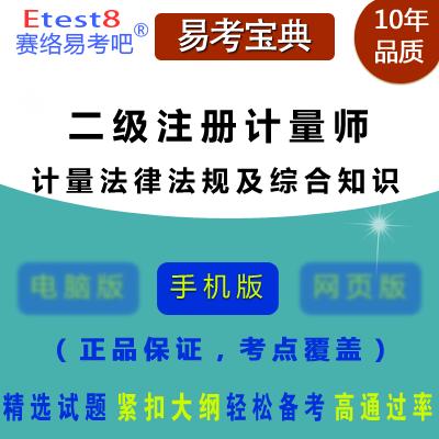 2019年二级计量师考试(计量法律法规及综合知识)易考宝典手机版