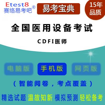2018年全国医用设备使用人员业务能力考评测试(CDFI医师)易考宝典手机版