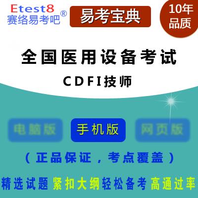 2017年全国医用设备使用人员业务能力考评测试(CDFI技师)手机版