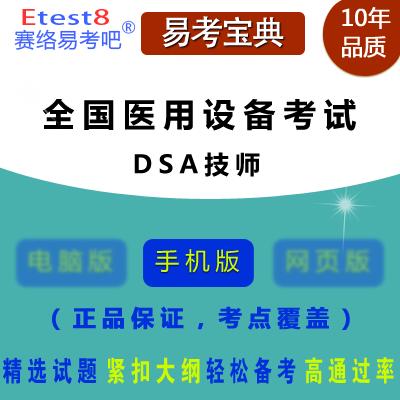 2017年全国医用设备使用人员业务能力考评测试(DSA技师)手机版