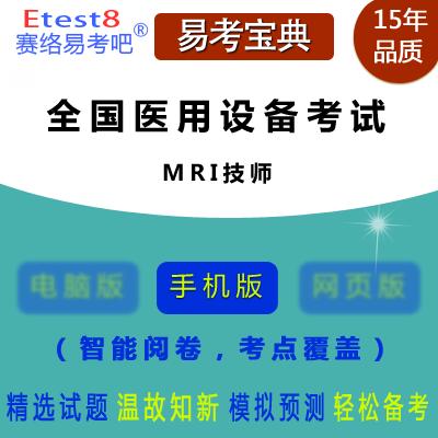 2018年全国医用设备使用人员业务能力考评测试(MRI技师)易考宝典手机版