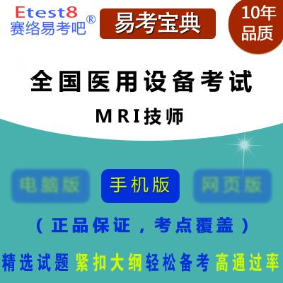 2017年全国医用设备使用人员业务能力考评测试(MRI技师)手机版