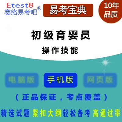 2019年初级育婴师(五级)资格考试《操作技能》易考宝典手机版