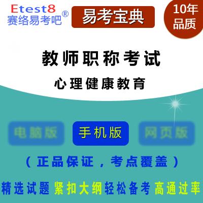 2017年教师职称考试(心理健康教育)易考宝典软件(手机版)