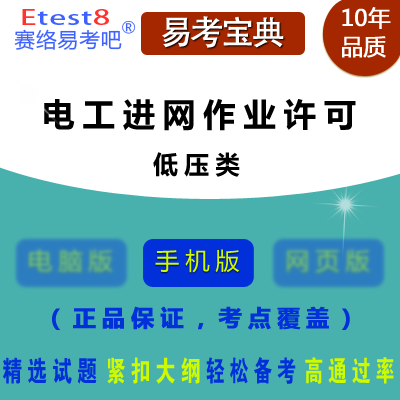 2017年电工进网作业许可考试(低压类)手机版