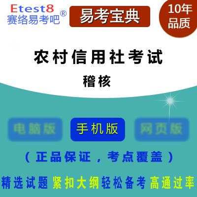 2017年农村信用社招聘考试(稽核)手机版