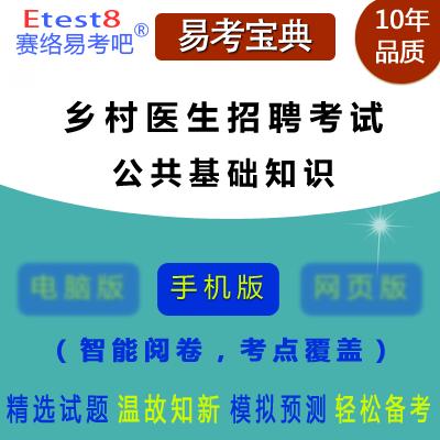 2019年乡村医生招聘考试(公共基础知识)易考宝典手机版