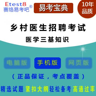 2018年乡村医生招聘考试(医学三基知识)易考宝典手机版