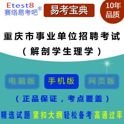 2017年重庆市事业单位招聘考试(解剖学生理学)易考宝典软件(手机版)