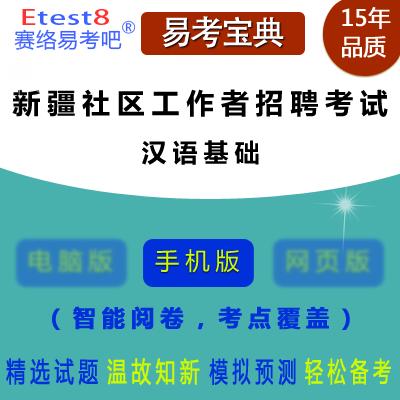 2019年新疆社区工作者招聘考试(汉语基础)易考宝典手机版