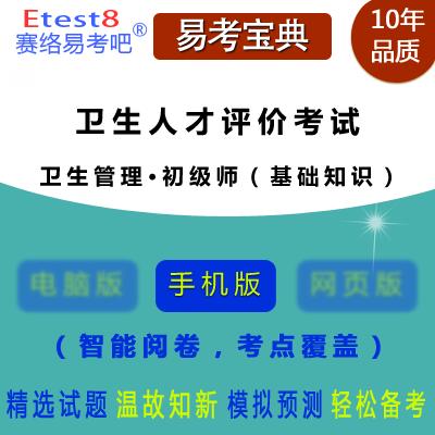 2019年卫生人才评价考试(卫生管理・初级师-基础知识)易考宝典手机版