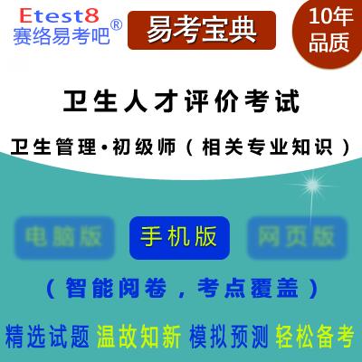 2019年卫生人才评价考试(卫生管理・初级师-相关专业知识)易考宝典手机版