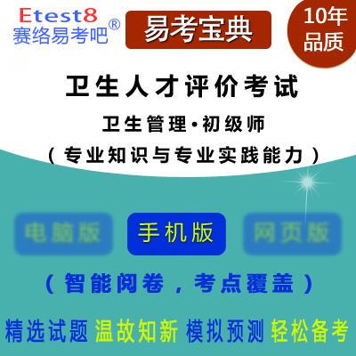 2019年卫生人才评价考试(卫生管理・初级师-专业知识与专业实践能力)易考宝典手机版