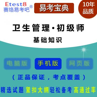 2018年卫生职称考试(卫生管理・初级师-基础知识)易考宝典手机版