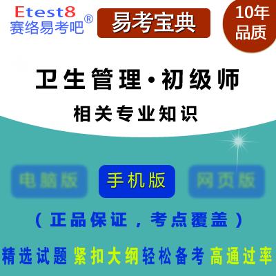 2018年卫生职称考试(卫生管理・初级师-相关专业知识)易考宝典手机版