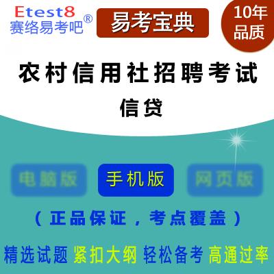 2019年农村信用社招聘考试(信贷)易考宝典手机版