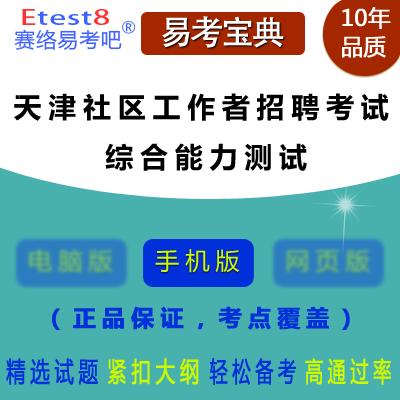 2017年天津社区专职工作人员招聘考试(行政/综合能力测试)手机版